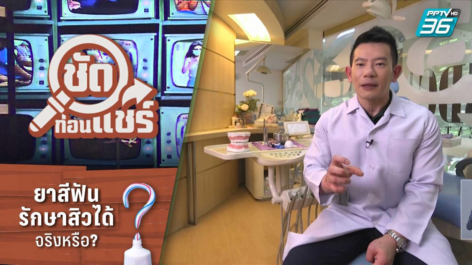 ชัดก่อนแชร์ | ยาสีฟันรักษาสิวได้ จริงหรือ? | PPTV HD 36