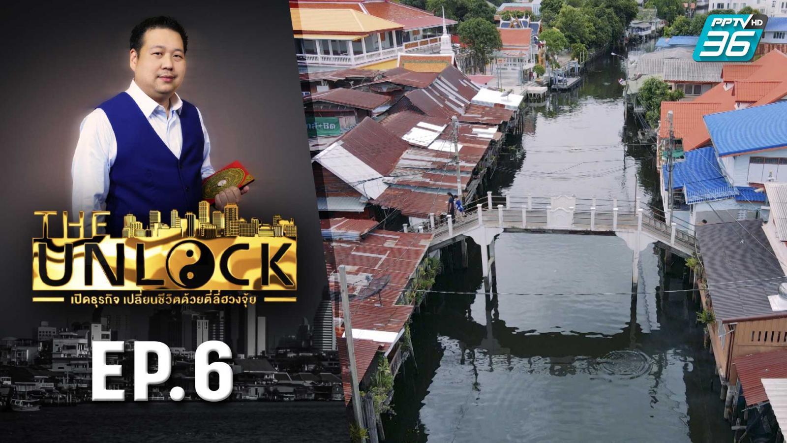 The Unlock เปิดธุรกิจ เปลี่ยนชีวิตด้วยตี่ลี่ฮวงจุ้ย | ตอน ก๋วยจั๊บป้าเล็ก EP.6 | PPTV HD 36