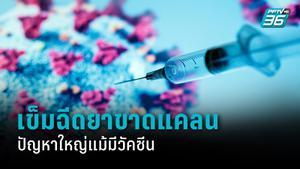 """ผู้เชี่ยวชาญเตือน """"เข็มฉีดยาขาดแคลน"""" อาจขัดขวางการฉีดวัคซีนโควิด-19 ในอนาคต"""