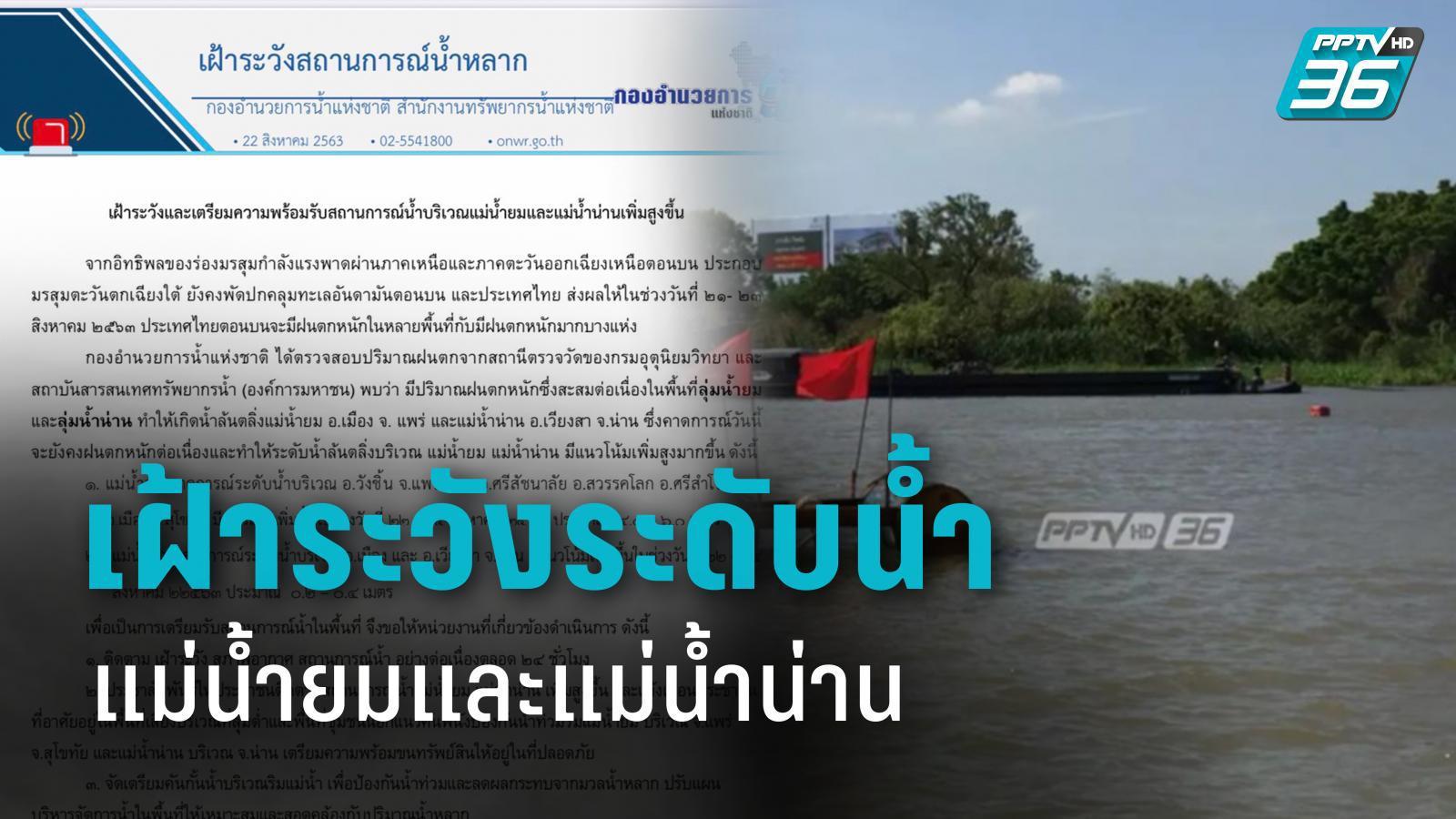 เตรียมเฝ้าระวังระดับแม่น้ำยม-แม่น้ำน่าน