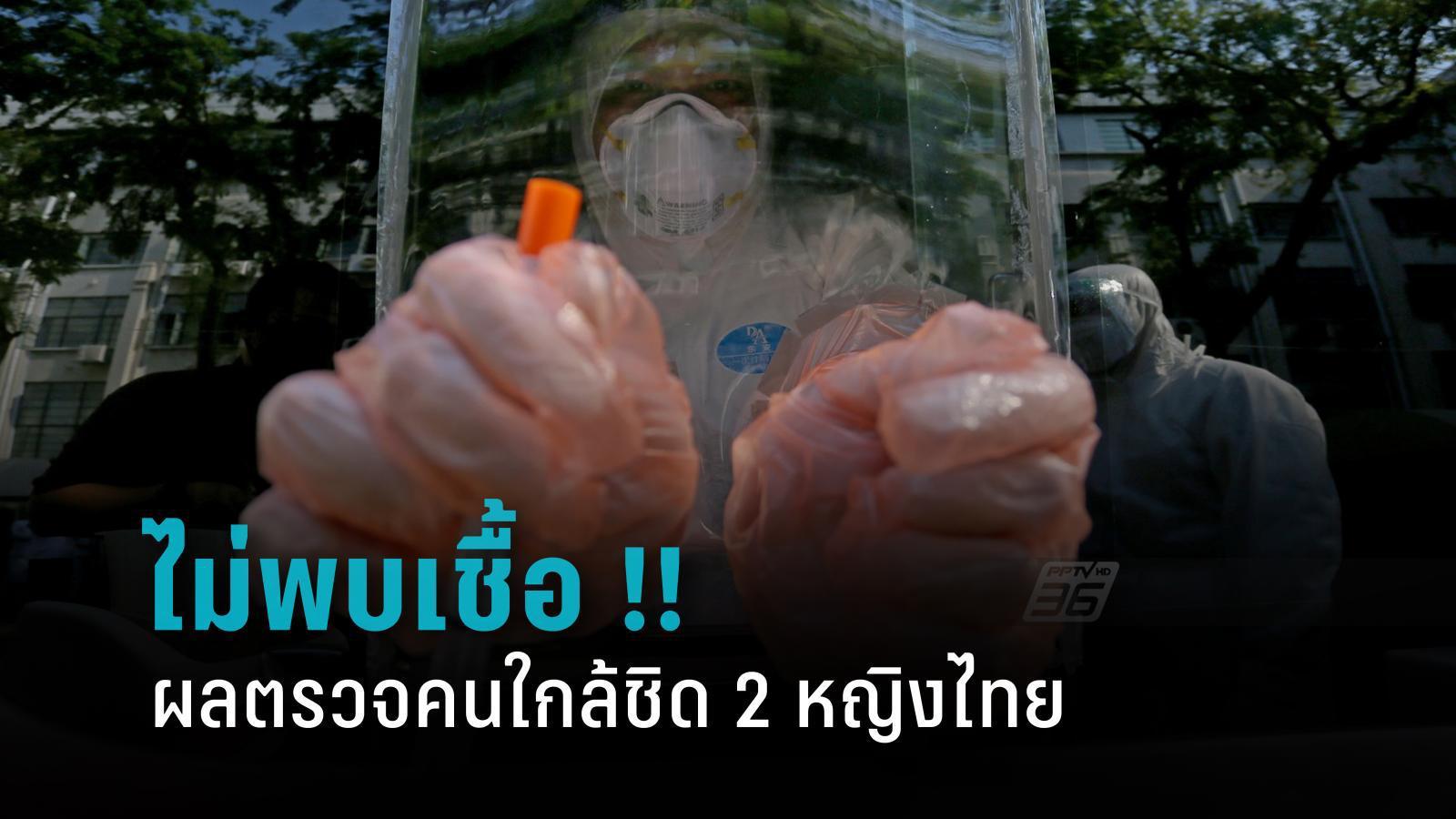 ผลป็นลบ !! ผลตรวจคนใกล้ชิด หญิงไทย 2 ราย 38 คน ไม่พบเชื้อโควิด-19