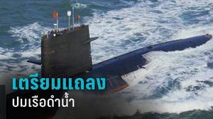 กองทัพเรือ เตรียมแถลงไขข้อสงสัย ปมจัดซื้อเรือดำน้ำ 24 ส.ค. นี้