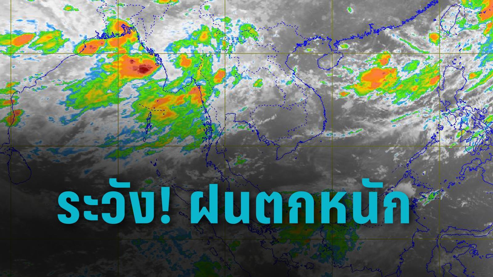 กรมอุตุฯ เตือน มรสุมเข้าไทย ฝนตกหนัก 32 จว. ระวังน้ำท่วม-น้ำป่าหลาก