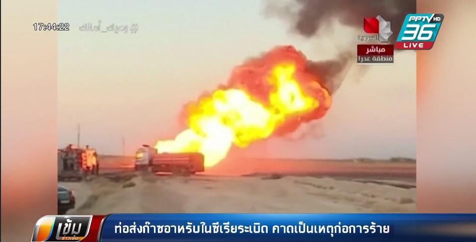 ท่อส่งก๊าซอาหรับในซีเรียระเบิด คาดเป็นเหตุก่อการร้าย