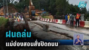 ฝนถล่มแม่ฮ่องสอน ถนนไปแม่แจ่มทรุดตัว จนท.เร่งซ่อม คาดเปิดสัญจรพรุ่งนี้