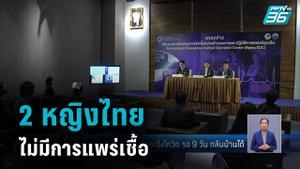 รามา เผย หญิงไทย 2 คน เฝ้าระวังโควิด-19 รอ 9 วันกลับบ้านได้