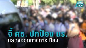 ภาคีนักเรียนฯ จี้ ศธ. ปกป้อง นร.แสดงออกทางการเมือง
