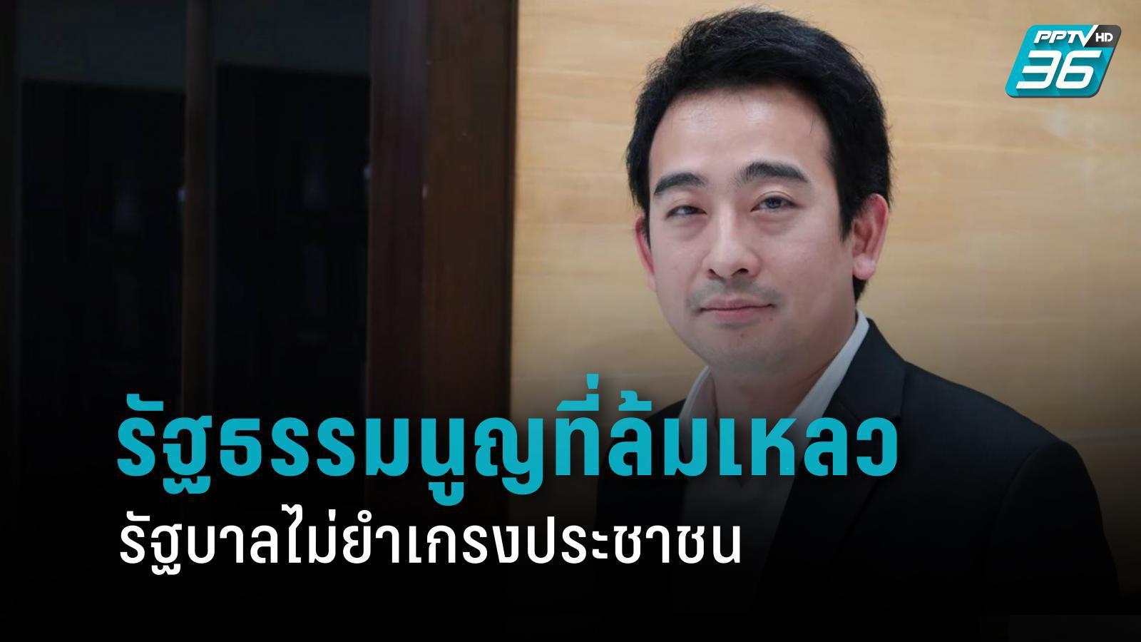 """""""เพื่อไทย"""" ซัด รบ.กล้าซื้อเรือดำน้ำ เพราะรัฐธรรมนูญที่ล้มเหลว"""