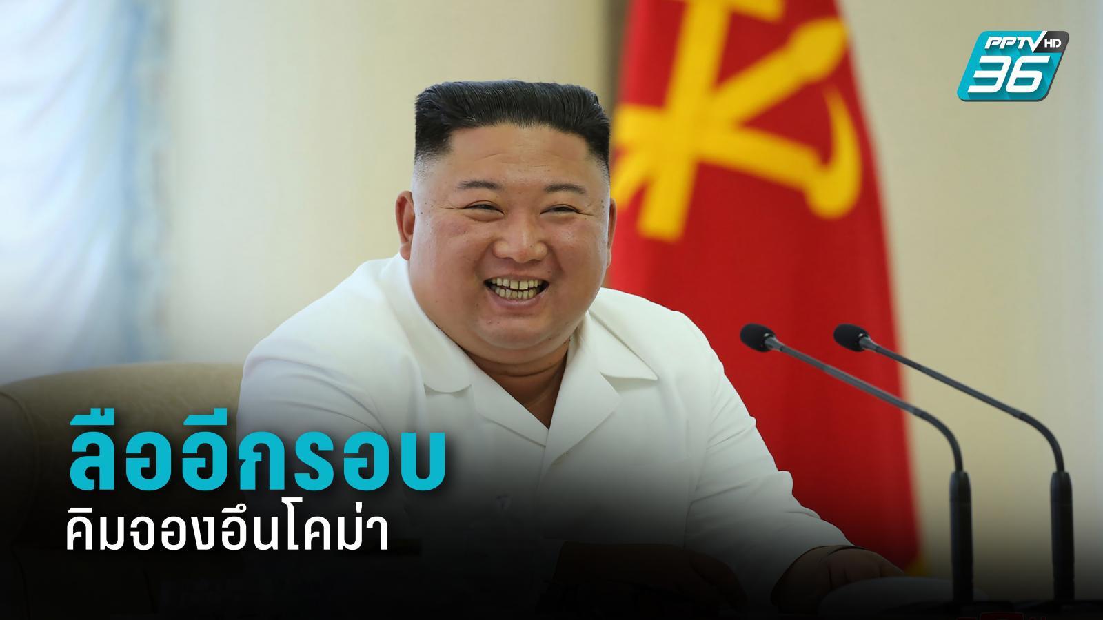 """ลืออีกรอบ """"คิมจองอึน โคม่า"""" น้องสาวบริหารประเทศแทน"""