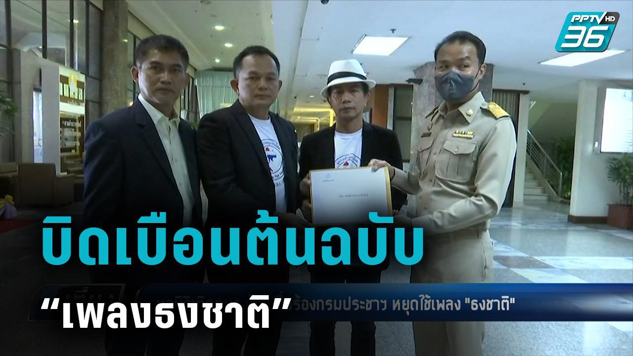 """มูลนิธิเทิดทูนธงไทย ร้องกรมประชาสัมพันธ์ ไม่ขออนุญาต-บิดเบือนต้นฉบับ """"เพลงธงชาติ"""""""