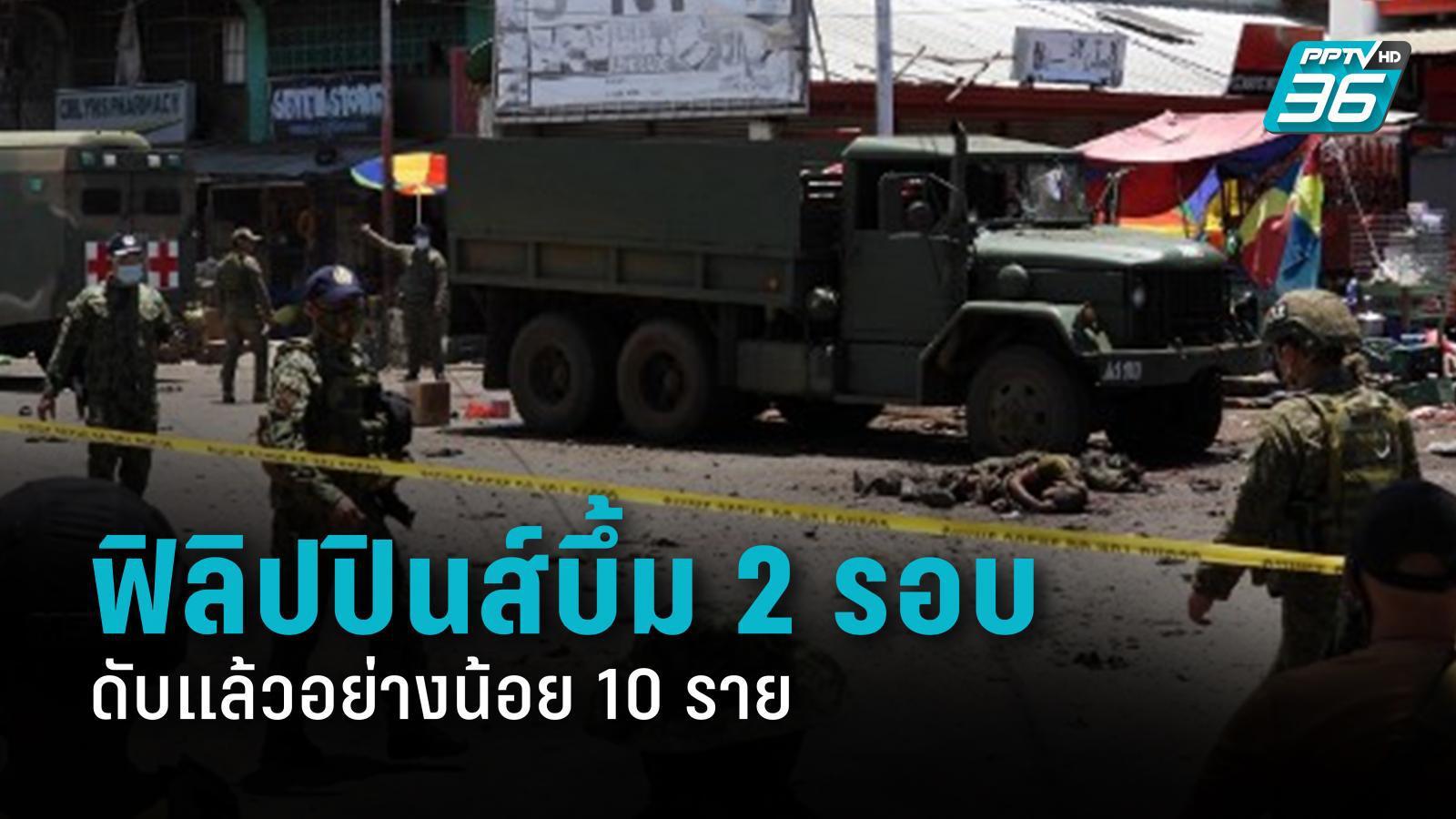 เกิดเหตุระเบิด 2 ครั้ง ในฟิลิปปินส์ดับแล้วอย่างน้อย 10 ราย