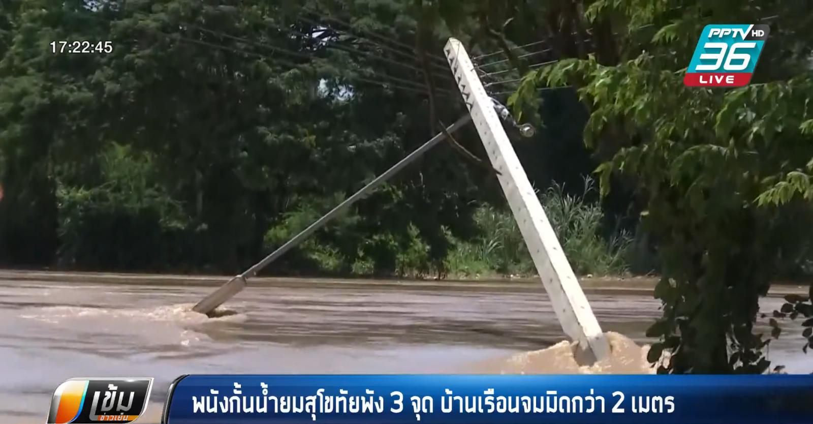 พนังกั้นน้ำยม พัง 3 จุด บ้านเรือนจมมิดกว่า 2 เมตร