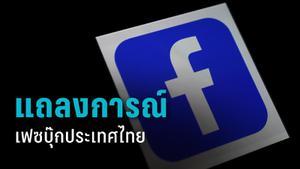 แถลงการณ์เฟซบุ๊ก 4 ข้อเรียกร้องถึงรัฐบาลไทย