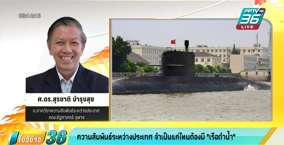 อ.จุฬาฯ ชี้ ไทยไม่ได้เกี่ยวข้องทะเลจีนใต้-เพื่อนบ้านไม่ใช่ข้าศึก หลังทร.อ้างซื้อเรือดำน้ำ