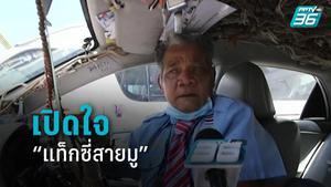 """เปิดใจ """"แท็กซี่สายมู"""" เชื่อ ลูกค้าไม่กลัวของขลังบนรถ"""