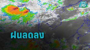 กรมอุตุฯ เผย ไทยตอนบนฝนลดลงในระยะนี้ กทม.ฟ้าคะนอง 30%