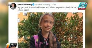 """""""เกรตา ทุนเบิร์ก"""" กลับไปเรียน หลังเดินสายรณรงค์โลกร้อน 1 ปี"""