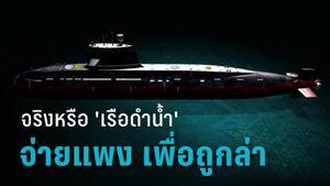 จริงหรือ 'เรือดำน้ำ' เทคโนโลยีสงครามราคาสูง กำลังล้าสมัย จ่ายแสนเพง เพื่อถูกล่า!