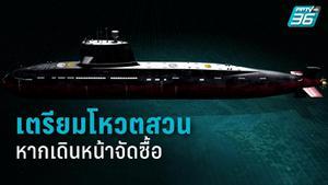 """ปชป.มีมติให้ชะลอจัดซื้อ """"เรือดำน้ำ"""" เตรียมโหวตสวน หากเดินหน้าต่อ"""