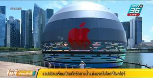 แห่งแรกของโลก! แอปเปิล เตรียมเปิดสโตร์กลางน้ำที่สิงคโปร์