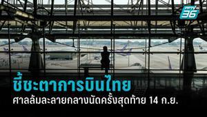 การบินไทยลุ้นศาลตัดสินฟื้นฟูกิจการ 14 ก.ย.นี้