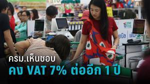 ครม. เห็นชอบ คง VAT 7% ต่ออีก 1 ปี