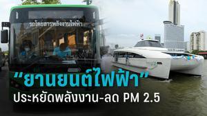 """""""ยานยนต์ไฟฟ้า"""" โดยคนไทยเพื่อคนไทย ประหยัดพลังงาน-ลด PM 2.5"""