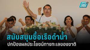 """""""กลุ่มไทยภักดี"""" หนุน ซื้อเรือดำน้ำ ปกป้องผลประโยชน์ชาติ"""