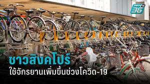 ผู้ขับขี่และยอดขายจักรยานเพิ่มขึ้นในสิงคโปร์ช่วงโควิด-19