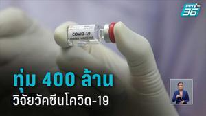 ไทยเลื่อนทดลองวัคซีนโควิด เหตุโรงงานผลิตต้นแบบในสหรัฐฯคิวยาว