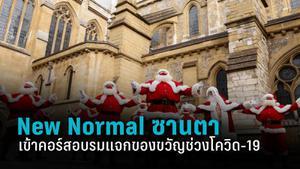 อบรม ซานตาคลอส  แจกของขวัญแบบ  New Normal ช่วงโควิด-19