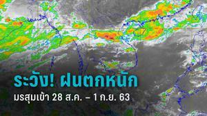 กรมอุตุฯ เตือน มรสุมเข้าไทย 28 ส.ค. – 1 ก.ย. ระวังฝนตกหนักหลายจังหวัด