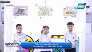 โตโยต้าประกาศผลรางวัลการประกวด TOYOTA Dream Car Art Contest 2020