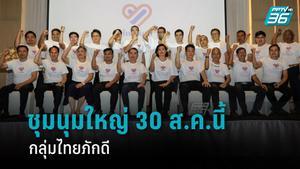 """""""กลุ่มไทยภักดี"""" นัด ผู้ภักดี ชุมนุมใหญ่ 30 ส.ค.นี้"""