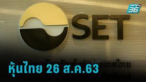 ดัชนีหุ้นไทย 26 ส.ค.63 ปิดการซื้อขายภาคบ่าย เพิ่มขึ้น +6.56 จุด