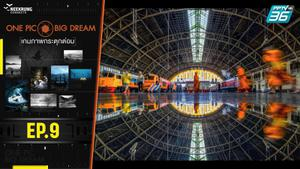 ONE PIC BIG DREAM เกมภาพกระตุกต่อม EP.9   26 ส.ค. 63   PPTV HD 36