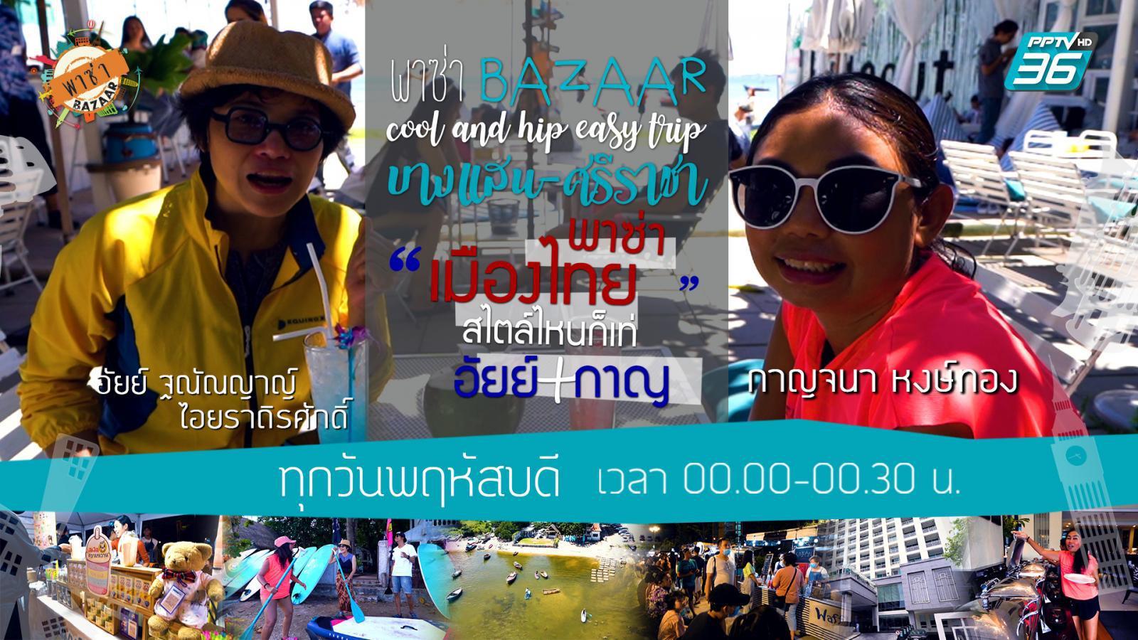 Cool & Hip Easy Trip บางแสน-ศรีราชา