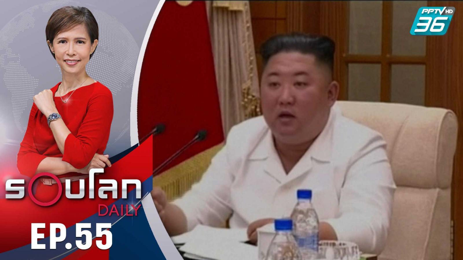 ลือหึ่ง! คิม จองอึนป่วยหนัก ส่งน้องสาวกุมอำนาจ