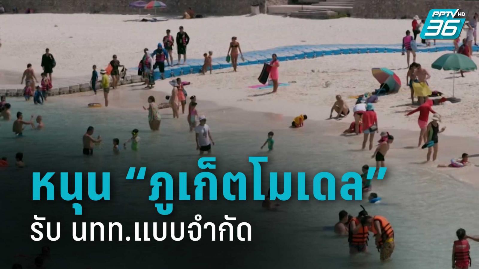 """สมาคมโรงแรมไทย หนุน """"ภูเก็ตโมเดล"""" รับ นทท.แบบจำกัด"""