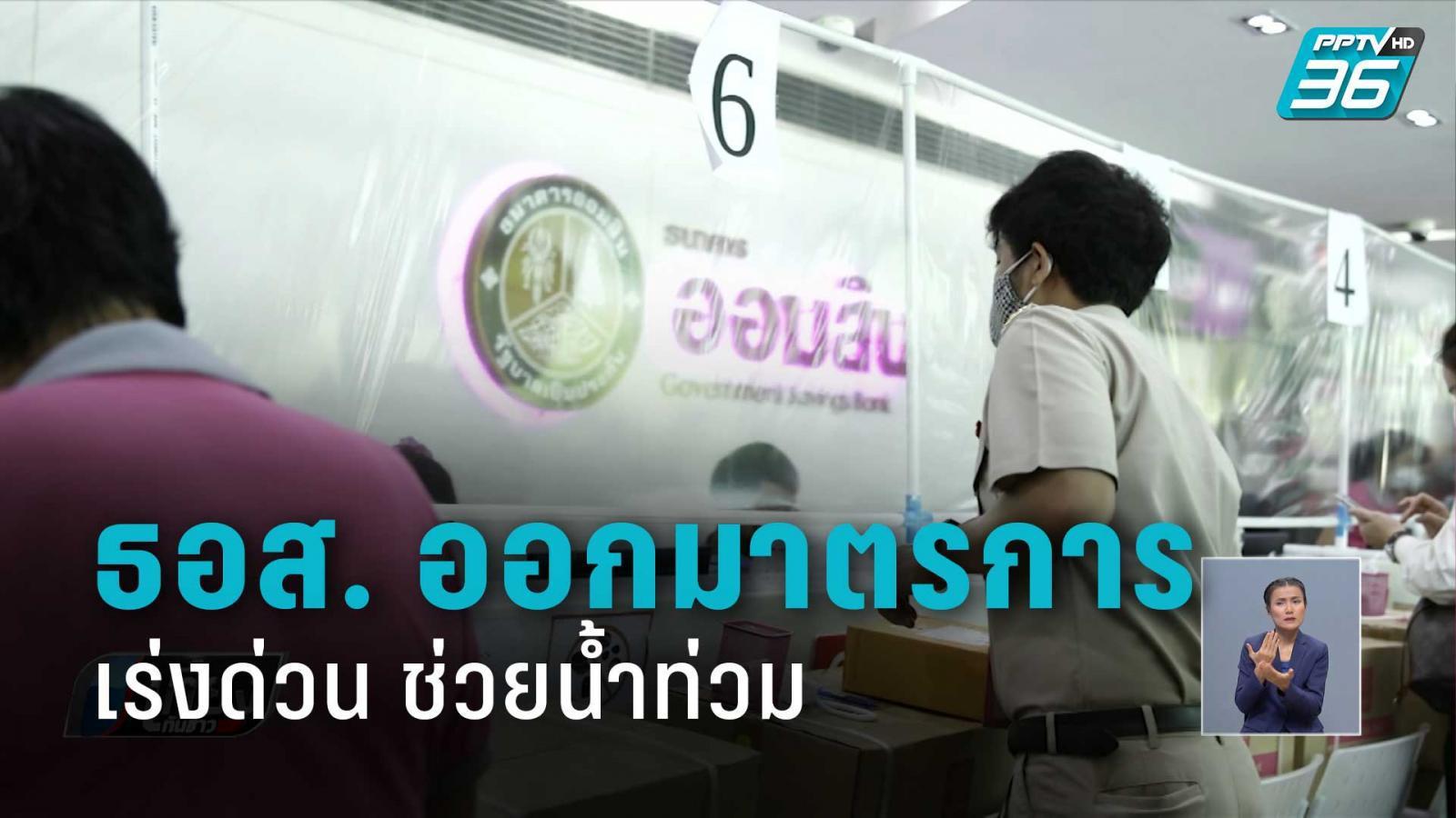 ธอส. ออก 7 มาตรการ ช่วยเหลือผู้ที่ได้รับผลกระทบน้ำท่วม