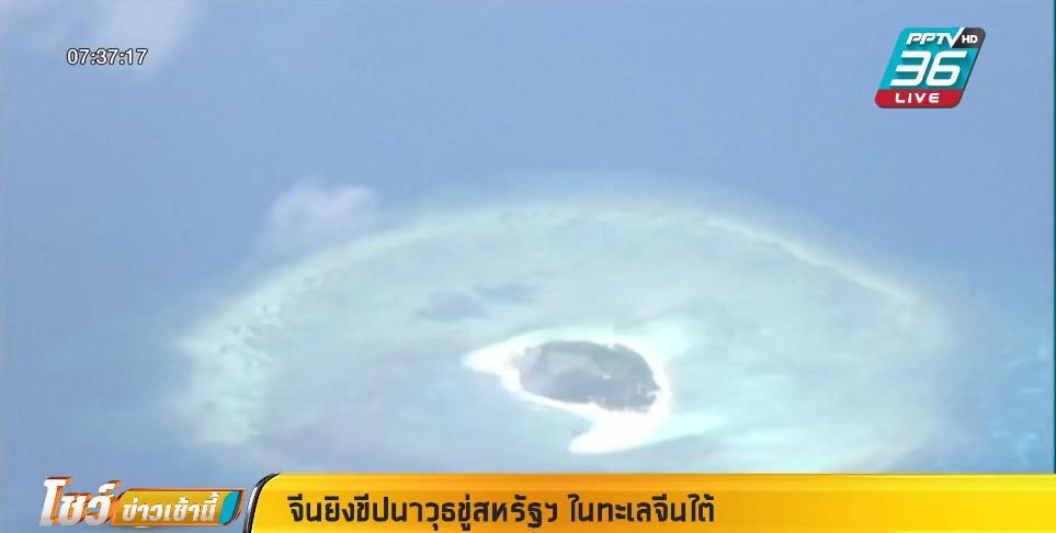 จีนยิงขีปนาวุธขู่สหรัฐฯในทะเลจีนใต้