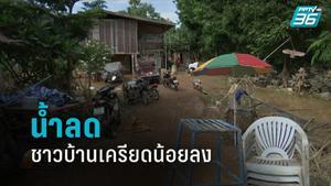 น้ำท่วมสุโขทัย เริ่มลด แพทย์พบชาวบ้านเครียดน้อยลง