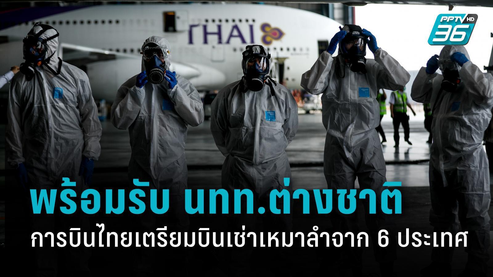 การบินไทยพร้อมรับ นทท.ต่างชาติเข้าภูเก็ต