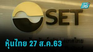 หุ้นไทย 27 ส.ค.63  ปิดการซื้อขายภาคบ่าย เพิ่มขึ้น+4.26 จุด