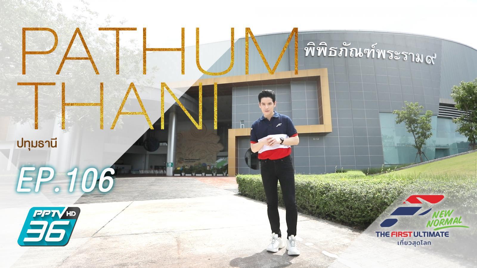 Pathum Thani, Thailand (ย้อนวัยเที่ยวพิพิธภัณฑ์กับเต๋า)