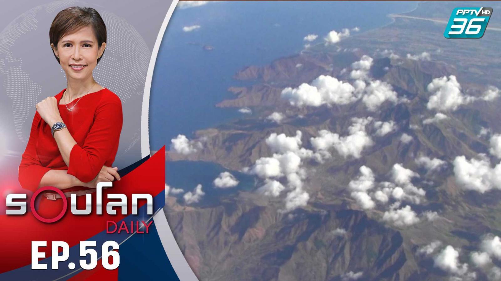 ทะเลจีนใต้เดือด! จีนยิงขีปนาวุธขู่เครื่องบินสอดแนมสหรัฐฯ