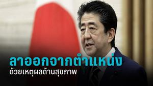 """ชินโซ อาเบะ   """"ลาออกจากตำแหน่งนายกรัฐมนตรีญี่ปุ่น"""" เพราะปัญหาสุขภาพ"""