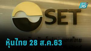 หุ้นไทย 28 ส.ค.2563 ปิดการซื้อขายภาคบ่าย -3.50  จุด
