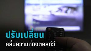 ปรับเปลี่ยนคลื่นความถี่ดิจิตอลทีวีพื้นที่ กทม.-ปริมณฑล