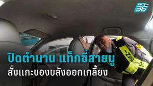 ปรับ แท็กซี่สายมู 1,000 บาท สั่งแกะของขลังออกเกลี้ยง